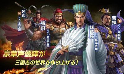 シミュレーションアプリ 新三國志