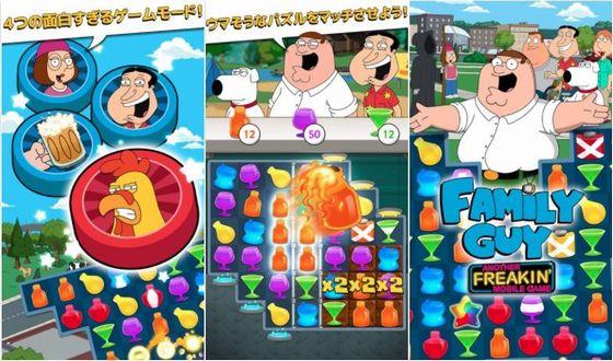 ファミリーガイ:こんなパズルゲーム狂ってるぜ!
