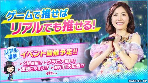 AKB48ステージファイター2