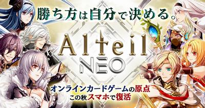 アルテイルNEO ゲームアプリ
