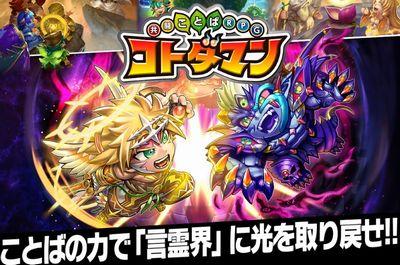 コトダマン ゲームアプリ