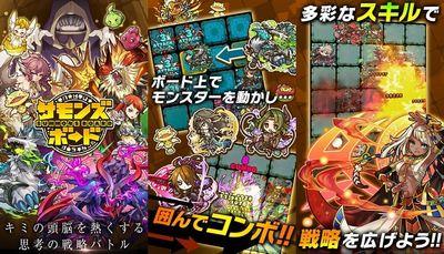 サモンズボード ゲームアプリ2