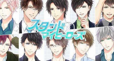 スタンドマイヒーローズ 恋愛アプリ