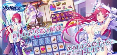 ソウル戦記S ゲームアプリ2