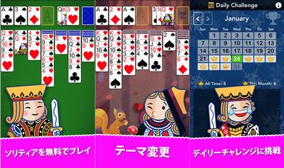 ソリティア ゲームアプリ