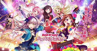 バンドリ! ガールズバンドパーティ! ゲームアプリ