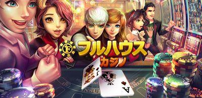 フルハウスカジノ ゲームアプリ