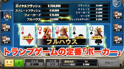 フルハウスカジノ ゲームアプリ2
