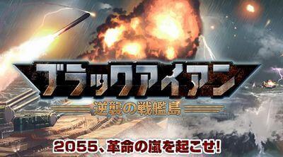 ブラックアイアン:逆襲の戦艦島 ゲームアプリ