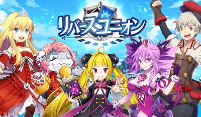 リバースユニオン ゲームアプリ