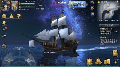 大航海ユートピア 新着アプリ2