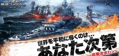 戦艦ファイナル ゲームアプリ