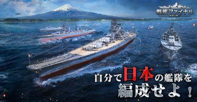 戦艦ファイナル シミュレーションアプリ