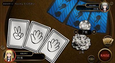 賭ケグルイ チーティングアロード ゲームアプリ2