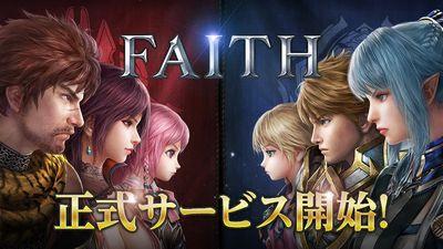 FAITH ゲームアプリ
