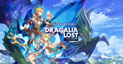 ドラガリアロスト ゲームアプリ