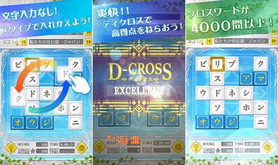 いれかえるクロスワード Remix パズルアプリ2