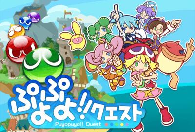ぷよぷよ!!クエスト パズルアプリ