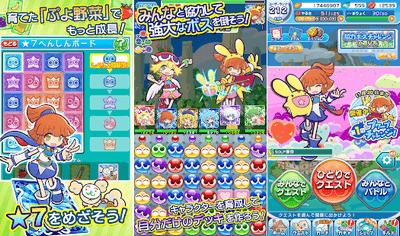 ぷよぷよ!!クエスト パズルアプリ2