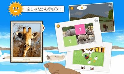 みんな見つけて 動物を探して パズルアプリ2