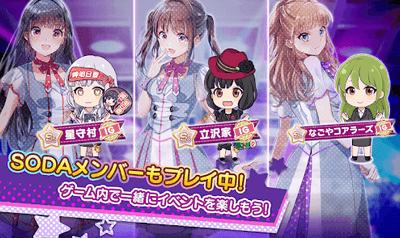 アイドルガールズ 美少女アプリ2