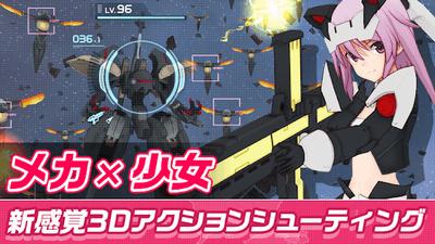 アリスギアアイギス 美少女アプリ2
