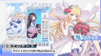 ガールズバトル2 美少女アプリ2
