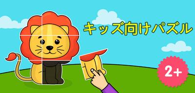 キッズ・幼児向けパズルと点つなぎ知育アプリ パズルアプリ