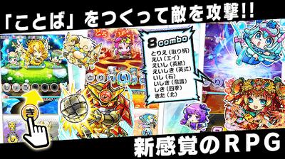 コトダマン パズルアプリ2