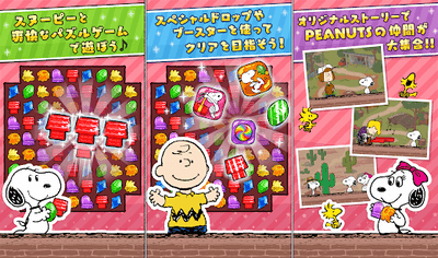 スヌーピー ドロップス パズルアプリ2