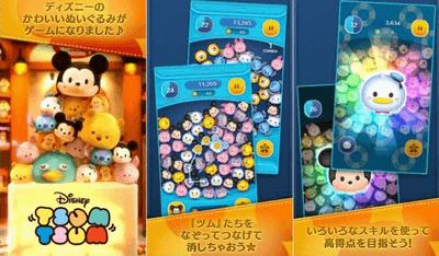 ディズニーツムツム パズルアプリ2