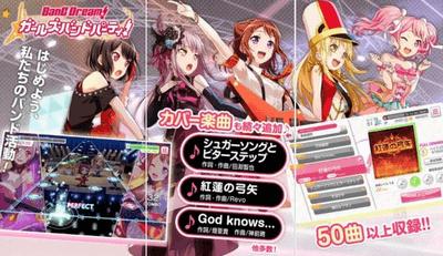 バンドリ ガールズバンドパーティ 美少女アプリ2
