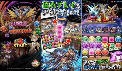 パズル&ドラゴンズ パズルアプリ2