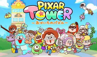 ピクサー タワー パズルアプリ