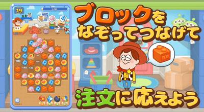 ピクサー タワー パズルアプリ2