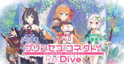 プリンセスコネクトReDive 美少女アプリ