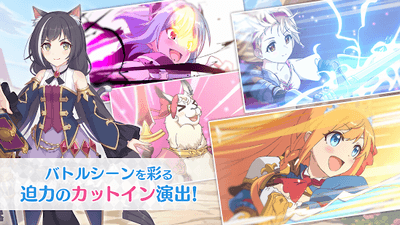 プリンセスコネクトReDive 美少女アプリ2
