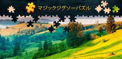 マジックジグソーパズル パズルアプリ