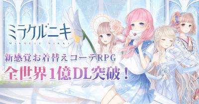 ミラクルニキ 美少女アプリ