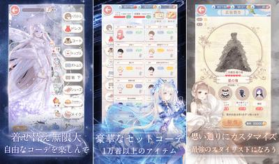 ミラクルニキ 美少女アプリ2
