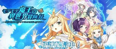 モテモテ魔王の異世界冒険録 美少女アプリ