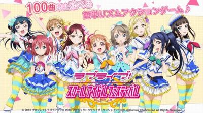 ラブライブ スクールアイドルフェスティバル 美少女アプリ