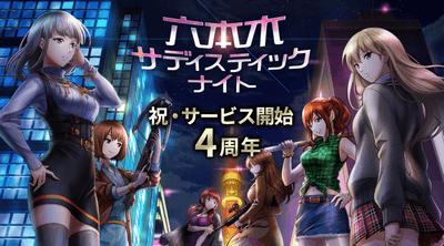 六本木サディスティックナイト 美少女アプリ