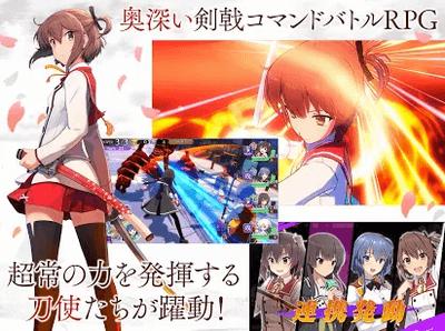 刀使ノ巫女 美少女アプリ2