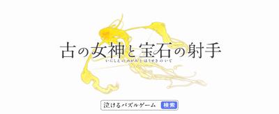 古の女神と宝石の射手 パズルアプリ