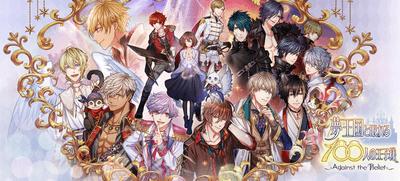 夢王国と眠れる100人の王子様 パズルアプリ