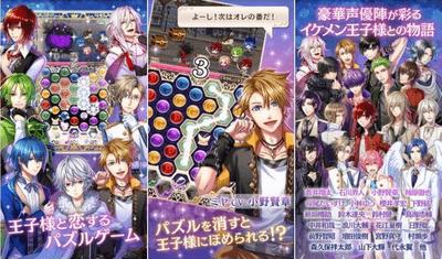 夢王国と眠れる100人の王子様 パズルアプリ2