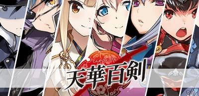 天華百剣 美少女アプリ