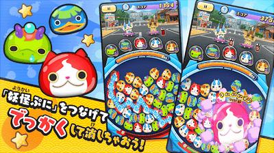 妖怪ウォッチぷにぷに パズルアプリ2