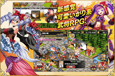戦国アスカZERO 美少女アプリ2
